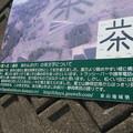 茶文字の歴史