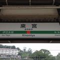 写真: 来宮駅 Kinomiya Sta.