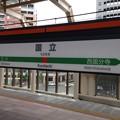 Photos: 国立駅 Kunitachi Sta.