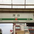 Photos: 深谷駅 Fukaya Sta.