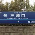 Photos: 三崎口駅 Misakiguchi Sta.