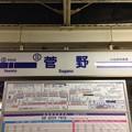 写真: 菅野駅 Sugano Sta.