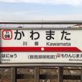 Photos: 川俣駅 Kawamata Sta.