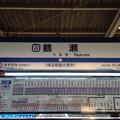 写真: 鶴瀬駅 Tsuruse Sta.