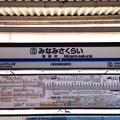 写真: 南桜井駅 Minami-sakurai Sta.