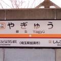 写真: 柳生駅 Yagyu Sta.