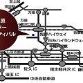 015 嬬恋・浅間高原ウィンターフェスティバル広域地図