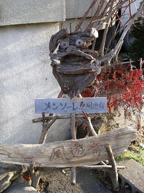 写真: 沖縄そば 風遊斎