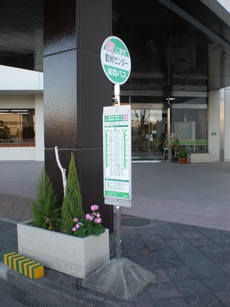 勤労センター停留所(こまき巡回バス)