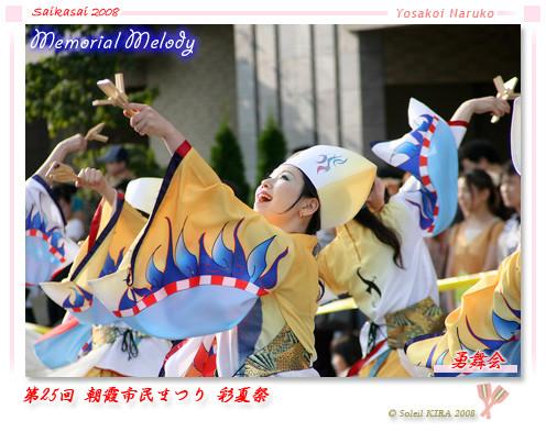 写真: 勇舞会_彩夏祭2008_23