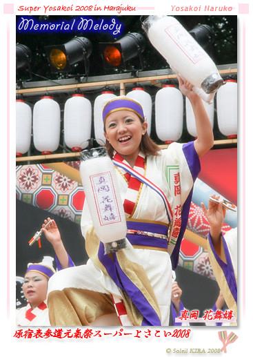 写真: 真岡花舞嬉_スーパーよさこい2008_01