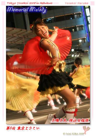 写真: 子鳩子兎 横浜百姫隊_東京よさこい2008_01