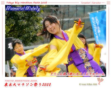 ドリーム夜さ来いオフィシャルチーム_東京大マラソン祭り2008_bf