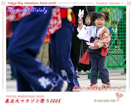 舞人〜HIDAKAよさこい〜_東京大マラソン祭り2008_bf1