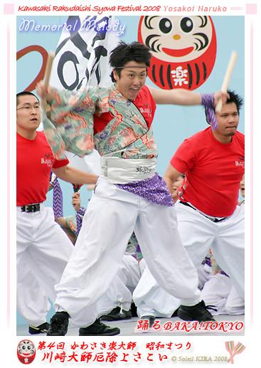 写真: 踊るBAKA!TOKYO_川崎大師厄除けよさこい_18