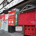 写真: 闘争(品川の京品ホテル)1