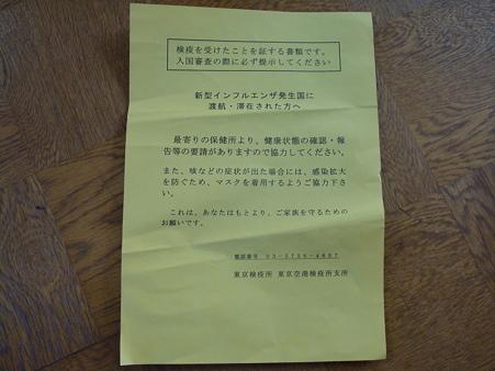 検疫証明書類(表)