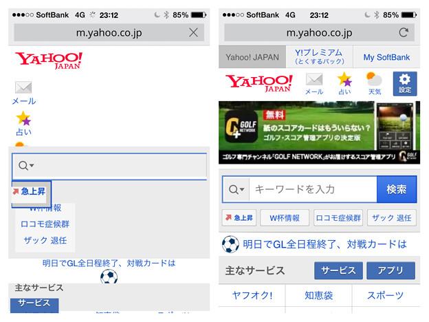 Opera Mini 8.0.0 No - 50:Opera Miniモードだと、Yahoo!トップページが崩れる