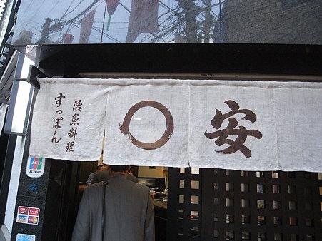 ○安のれん
