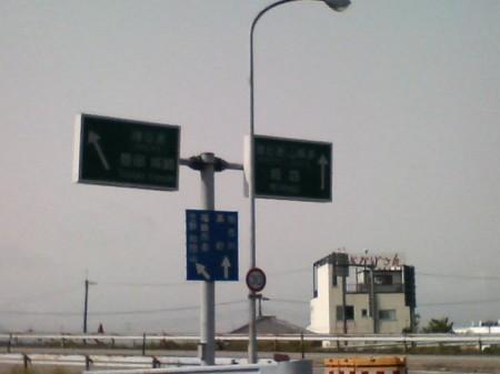 20070526_1,300kmひとり走り_0839_高速区間終了
