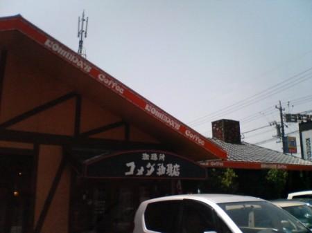 20070527_1,300kmひとり走り_1120_名古屋の喫茶店といえば