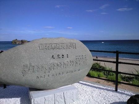 白兎(はくと)海岸 03