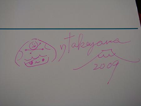 サイン@タケヤマノリヤトークショー