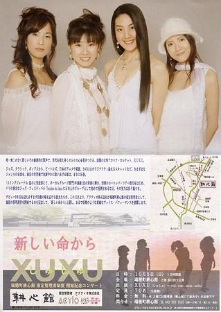 xuxu2008.10.5 耕心館