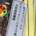 写真: 変な日本語 1