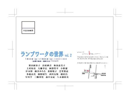 企画展 ランプワークの世界展 Vol.2 裏面