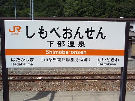 下部温泉駅駅名標