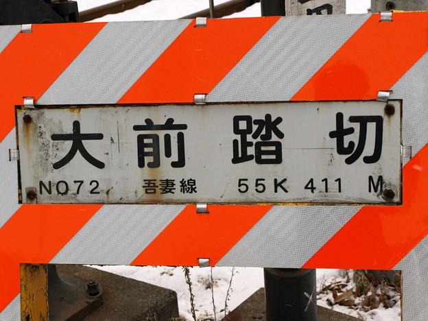 Photos: 大前踏切