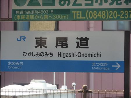 東尾道駅名標