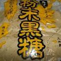 沖縄の黒糖で