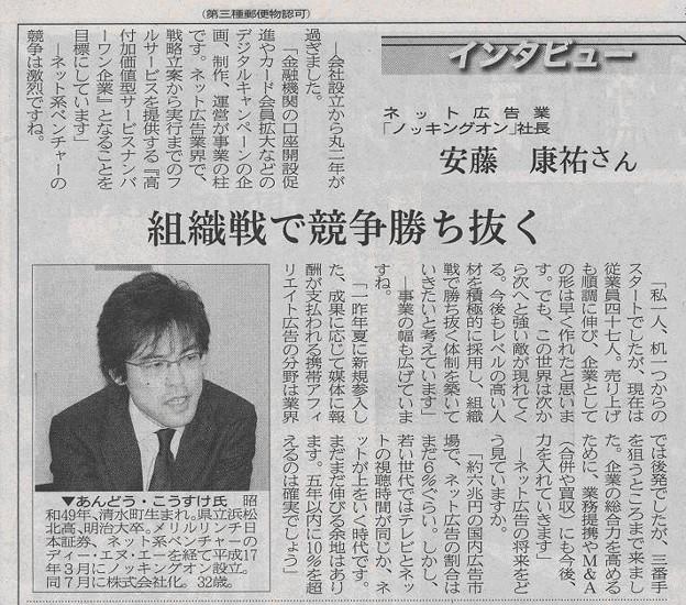 Photos: 静岡新聞