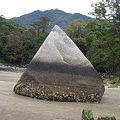 Photos: 烏帽子岩
