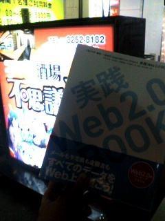 実践Web2.0BOOK出版記念謝恩会