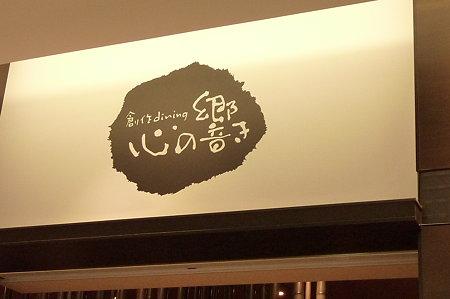 関西ブロガーミーティング(1)