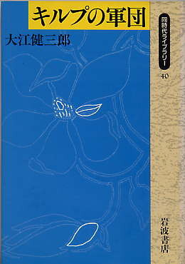 大江 健三郎『キルプの軍団』