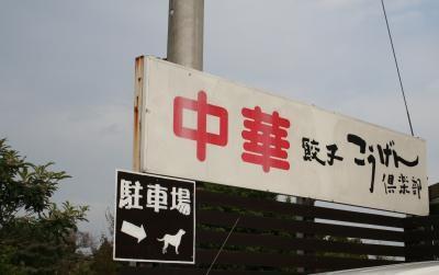 高原餃子クラブ
