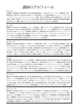 心が豊かになる音楽への招待 武田忠善と木管楽器の仲間たち