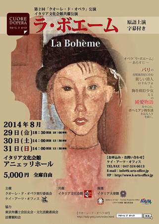 ラ・ボエーム 2014 クオーレ・ド・オペラ 第2弾公演