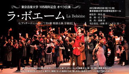 東京音大 オペラ公演 ボエーム プッチーニ ラ・ボエーム