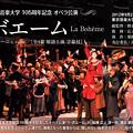 Photos: 東京音大 オペラ公演 ボエーム プッチーニ ラ・ボエーム