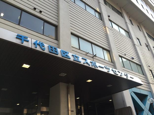 140414 千代田区立スポーツセンター