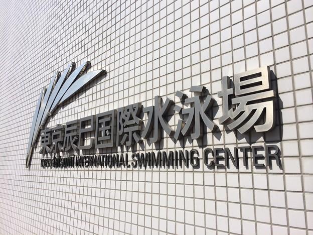 140501 東京辰巳国際水泳場