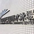 写真: 140501 東京辰巳国際水泳場