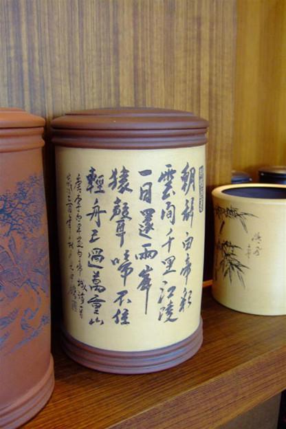 写真: 紫砂の筒