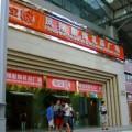 写真: 南京西路に面した入り口