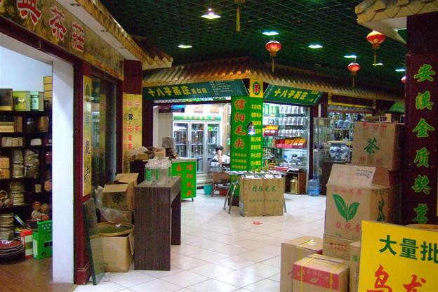 写真: 天山茶城1